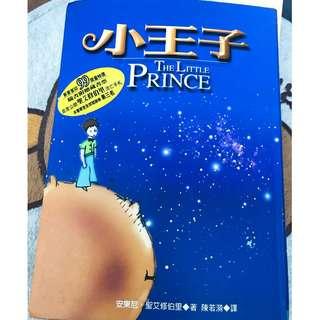 小王子 故事書 The Little Prince 小說 安東尼‧聖艾修伯里