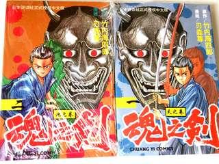 魂之剑2本完 comic book