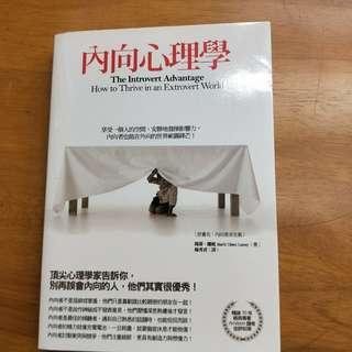 🚚 心理學 的各種書籍 #畢業兩百元出清