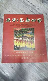 1971 the chinese table tennis delegation 160 page