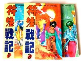 符法战记 3本完  comic book
