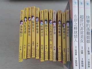 Chinese Romance Novels