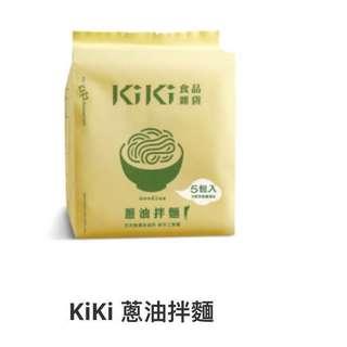 Kiki 麵五入(油蔥)有現貨