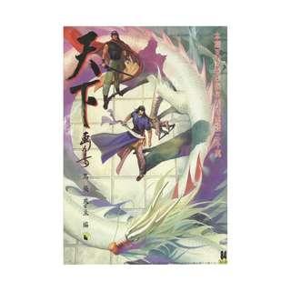 FW-084,天下畫集-風雲漫畫(薄裝)-馬榮成編繪步-神龍變,風雲現,第77回,