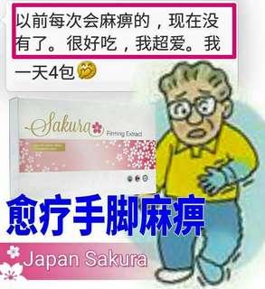 Sakura Firming Extract