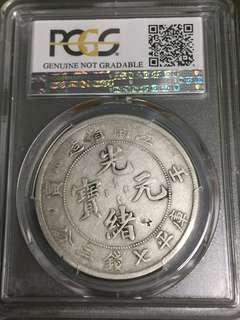 PCGS評級VF 江南 壬寅年 1902年 光緒元寶 七錢二分 龍銀