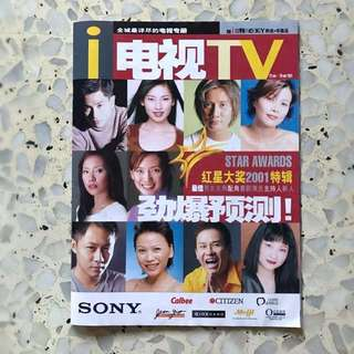 2001 i-weekly i-TV Star Awards Magazine