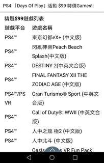 ps4 game(岩岩上網見到同大家分享優惠)