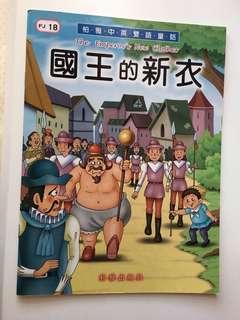 國王的新衣 The Emperor's New Clothes 中英雙語童話故事書