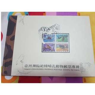 Taiwan Endangered Species Mammal Postage Stamps Pictoral
