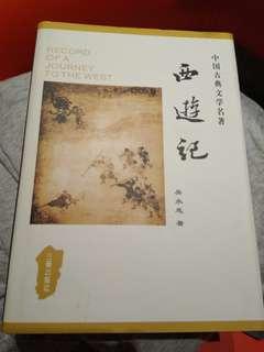 Chinese book. 大陸版 西遊記 吳承恩