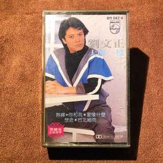劉文正 太陽一樣 刘文正 liu wen zheng Liu Wen-cheng 《卡带 Cassette》