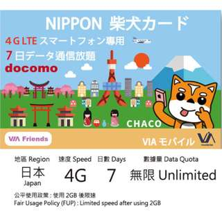 日本4G上網數據卡 7天 無限上網 Japan 4G Data Simcard 7-day Unlimited