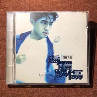古皓 -《遍体鳞伤》1996 Ku Hao Hurt all over the body CD