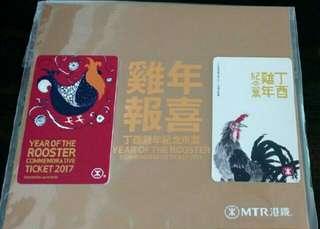 📣包郵📮地鐵第三組生肖票~2017丁酉雞年