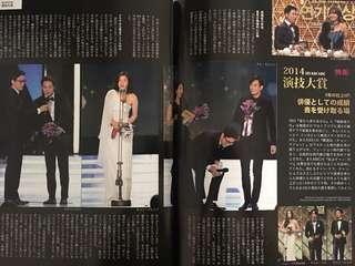 (已留)金秀賢 日雜誌 星你雙賢獲獎跨頁圖