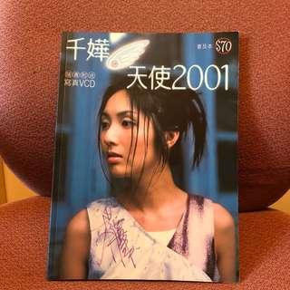楊千嬅天使2001寫真