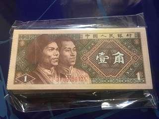 1980第四套人民幣 壹角