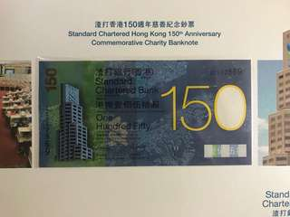 (號碼SC912869)2009 渣打銀行150周年慈善紀念鈔 SC150 - 渣打 纪念鈔 (本店有三天退貨保證和換貨服務)