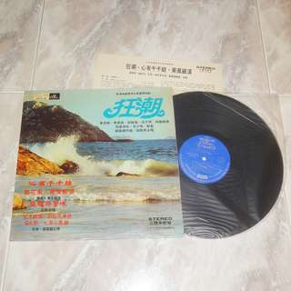 "Hong Kong TVB 狂潮 12"" LP Record 1977 Susanna Kwan Betty Chung 關菊英 鍾玲玲 Crown Original TV Soundstrack"