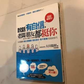 建立自信書籍