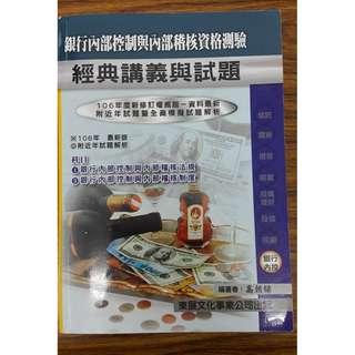 106年銀行內控考試用書(東展出版)