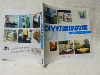🚚 DIY打造你的家