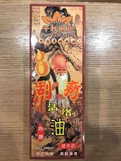 Gua Sha oil (massage/ scrapping oil)