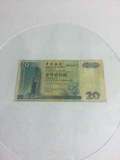 BR699517 中銀1996年20元紙鈔