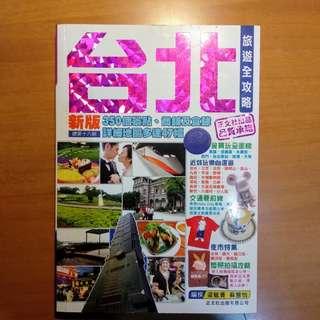 台北旅遊全攻略 (2010年買的)
