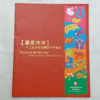 【興趣收藏】「喜氣洋洋」十二生肖紀念電話卡平裝版