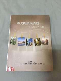 中文閱讀與表達