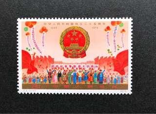 中國郵票 J2 國慶一,1v全