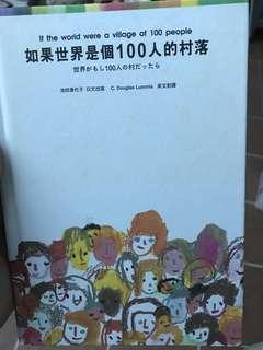 如果世界是個一百人的村落 故事書 池田香代子 日本改寫