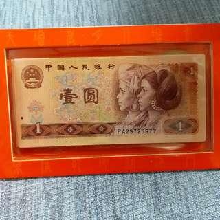 【錢幣收藏】第四套人民幣壹圓+1994年紀念幣套摺