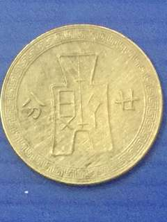 China 20 Fen 1938