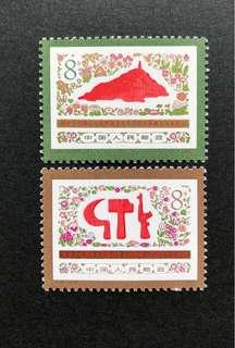 中國郵票 J18 講話 2v全