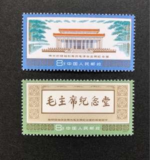 中國郵票 J22 紀念堂 2v全