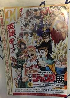 東京Jump展第2期宣傳海報