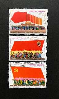 中國郵票 J23 十一大 3v全