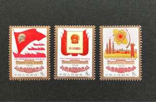中國郵票 J24 五代會 3v全
