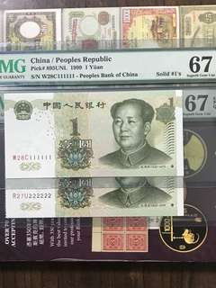 Solid 1 2 China 1 Yuan 1999