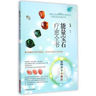 Natural Crystal with Health (colour pages)