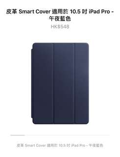 IPad Pro 10.5吋 皮革 Smart Cover -午夜藍色