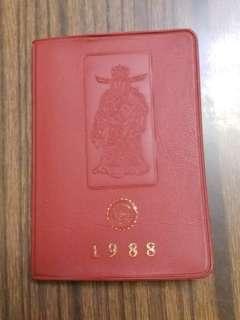 恆生1988年日曆記事簿(未寫過)