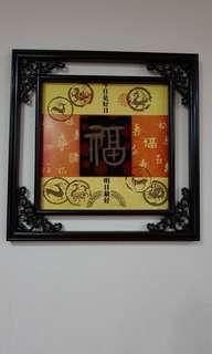 福 frame