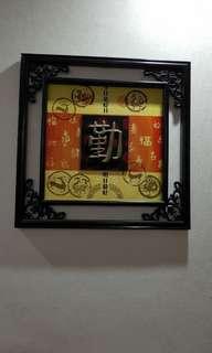 勤 frame