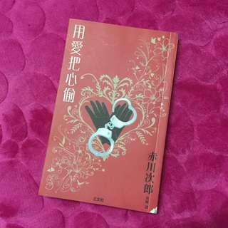 $15 赤川次郎推理小說 ~ 用愛把💖心偷