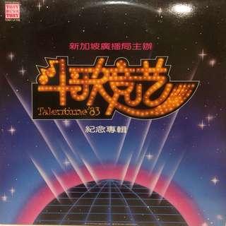 斗歌竞艺'83 纪念专辑