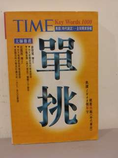 TIME Key Words 1000 單挑